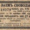Ценные бумаги, акции, облигации, старье