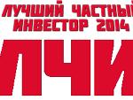 Лучший Частный Инвестор России